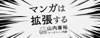山内さんコラムロゴ