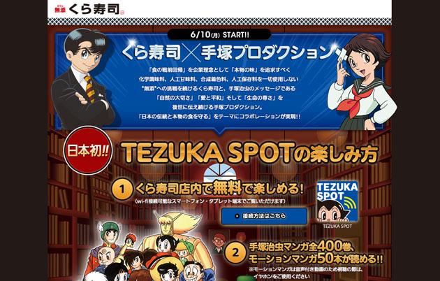 くら寿司公式サイト内の「TEZUKA SPOT」紹介ページ
