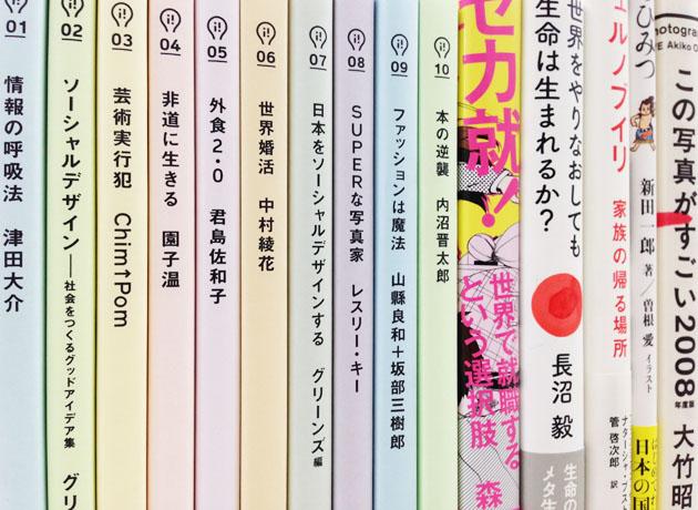 アイデアインクをはじめ 、綾女さんが近年編集した本たち
