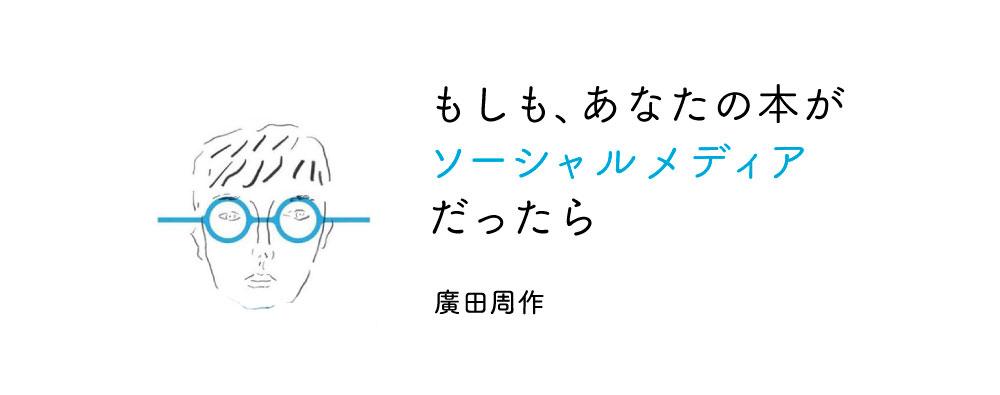 廣田さんコラムロゴ_201312