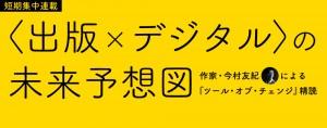 今村さんTOCコラムロゴ