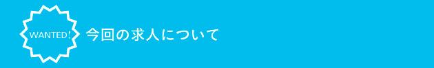 honnoshigoto_kyujin
