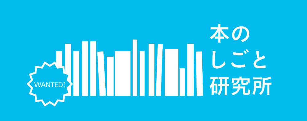 本のしごと研究所