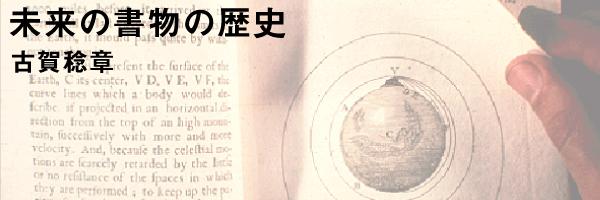 未来の書物の歴史
