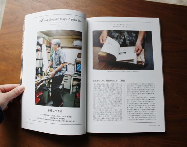 『TO 目黒区特集号』より、『とうよこ沿線』発行人・岩田忠利さんのインタビューページ