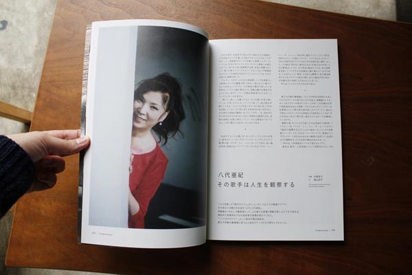 『TO 目黒区特集号』より、歌手・八代亜紀さんのインタビューページ