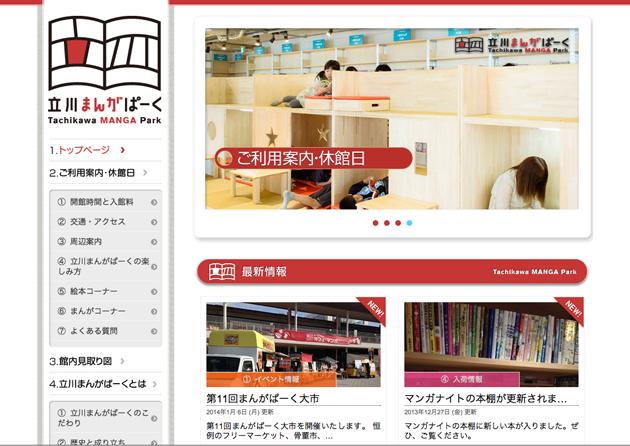 「立川まんがぱーく」WebサイトTOPページ