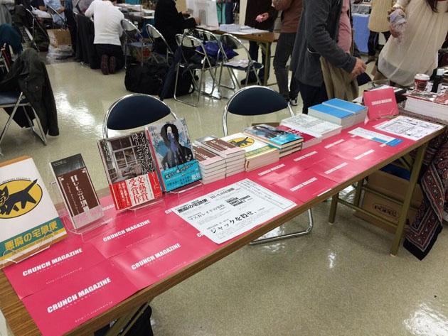 2013年11月に行われた第十七回文学フリマでの「今村友紀 with CRUNCHERS」のブース