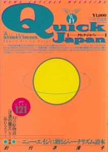 『Quick Japan』創刊準備号(1993年) [引用元:http://ameblo.jp/oreteki-blog/entry-11357898035.html]