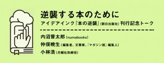 gyakushu_hedder