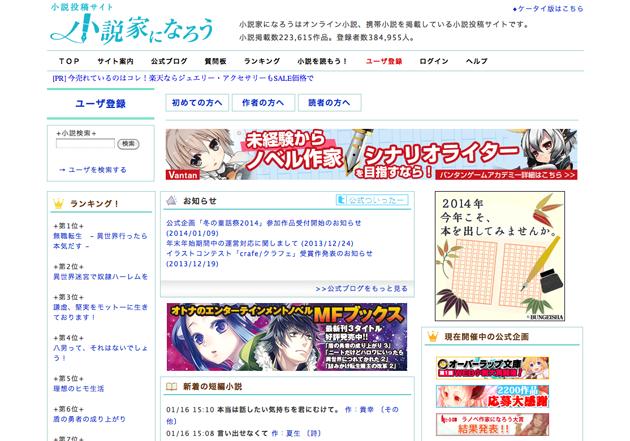 小説投稿サイト「小説家になろう」TOPページ