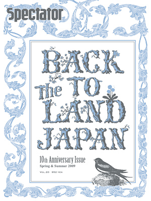「Back-to-the-Land Japan」特集(vol.20、2009年)