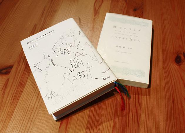 詩集『裸でベランダ/ウサギと女たち』。左が2012年にPRE/POSTから刊行されたハードカバー版、右が翌年にボイジャーから刊行されたペーパーバック版。