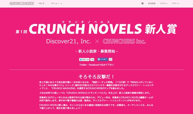 「CRUNCH NOVELS新人賞」のページより(スクリーンショット)