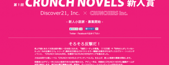 crunchnovels_