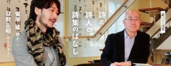 sugawara_hagino_banner