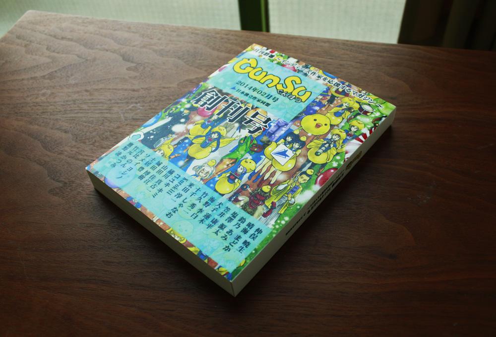 『月刊群雛』創刊号(表紙イラスト:ソメイヨシノ)