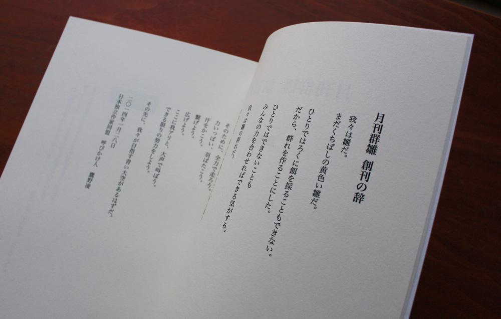 鷹野さんによる「月刊群雛 創刊の辞」(創刊号に掲載)。