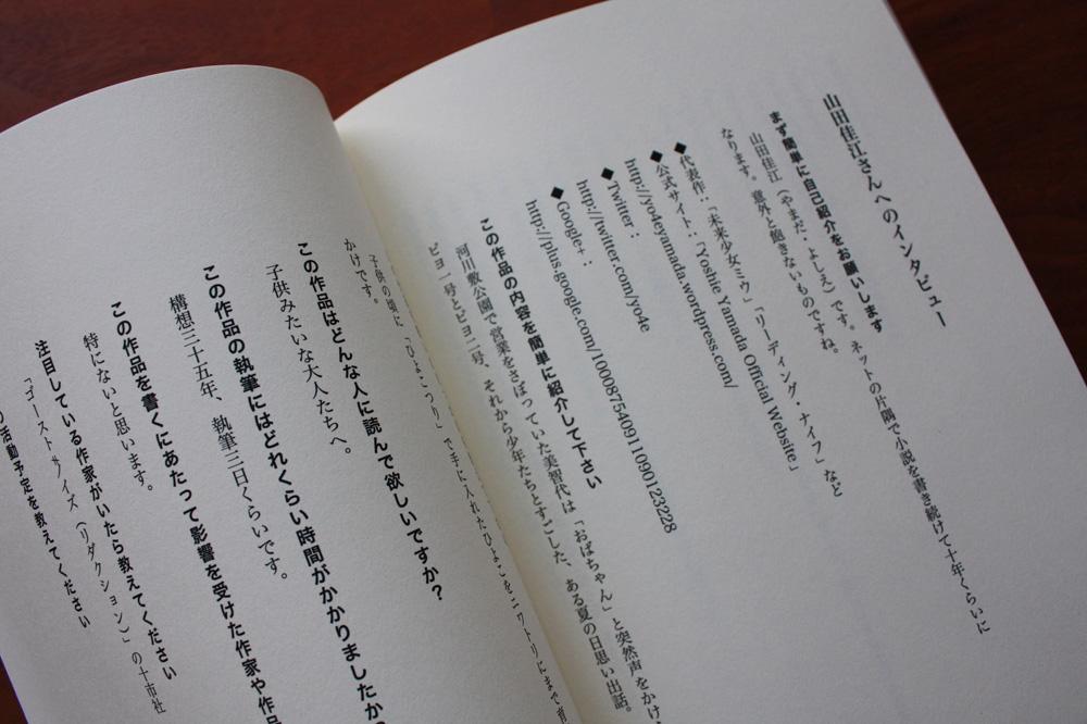 『群雛』創刊号より。作品と常にセットで掲載される、著者へのインタビューのページ。