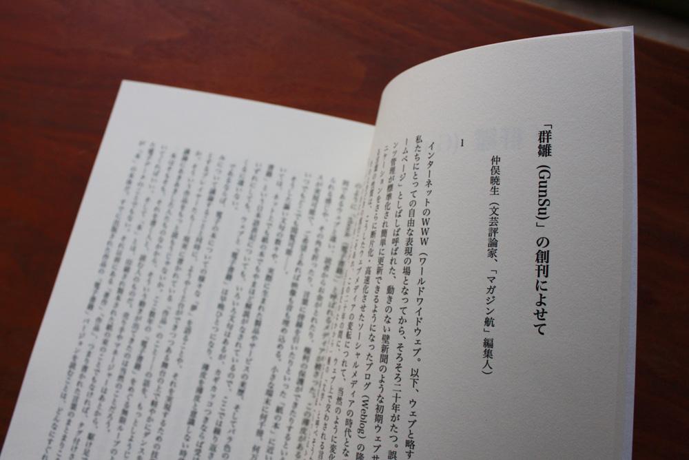 『群雛』創刊号より。仲俣暁生氏(「マガジン航」編集人)による「『群雛(GunSu)』の創刊によせて」