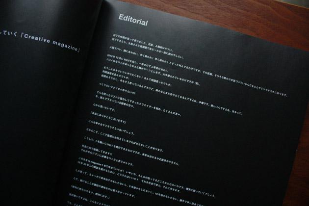 『N magazine』Vol.1より、巻頭言のページ。「こうして、1年越しにVol.1も発行できたわけですが、来年は出せるか正直わかりません。社会に出て勉強してきます!! それが今のジブンに必要なコトだと思うからです。」