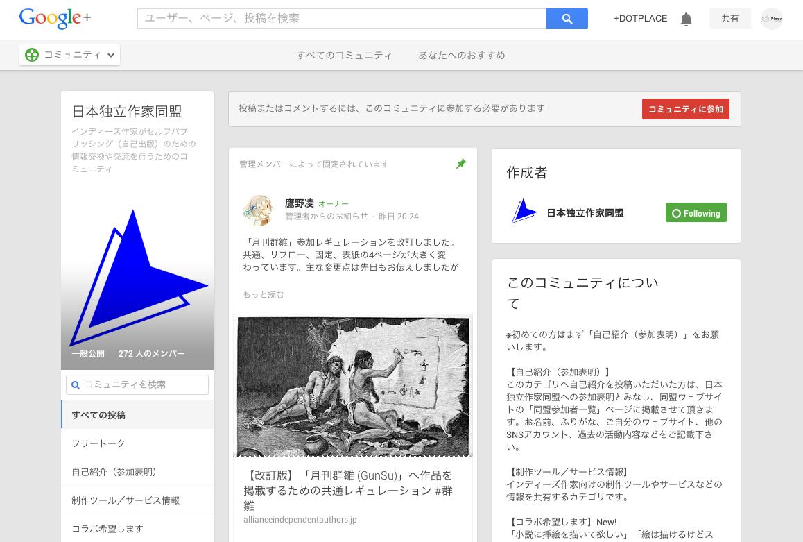 「日本独立作家同盟」のGoogle+コミュニティ(スクリーンショット)