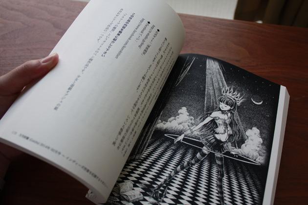 『月刊群雛』創刊号より(イラスト:Kurokiti)