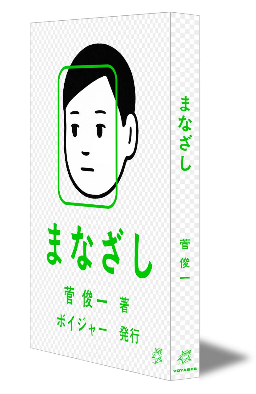 bookImage_まなざし