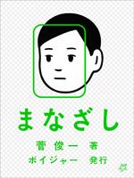 manazashi_cover_20140624