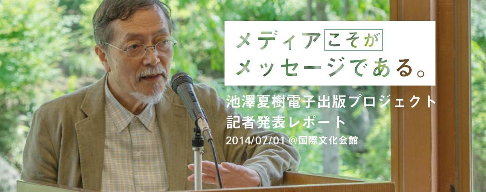 池澤夏樹記者発表バナー