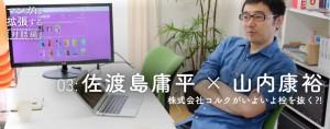 manga_sadoshima_banner