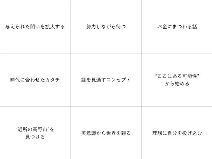 空海とソーシャルデザイン_LITTLETOKYO