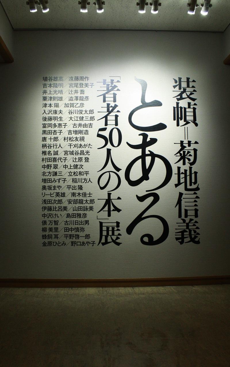 2014年7月27日まで神奈川近代文学館で開催されていた展覧会「装幀=菊地信義とある『著者50人の本』展」の様子