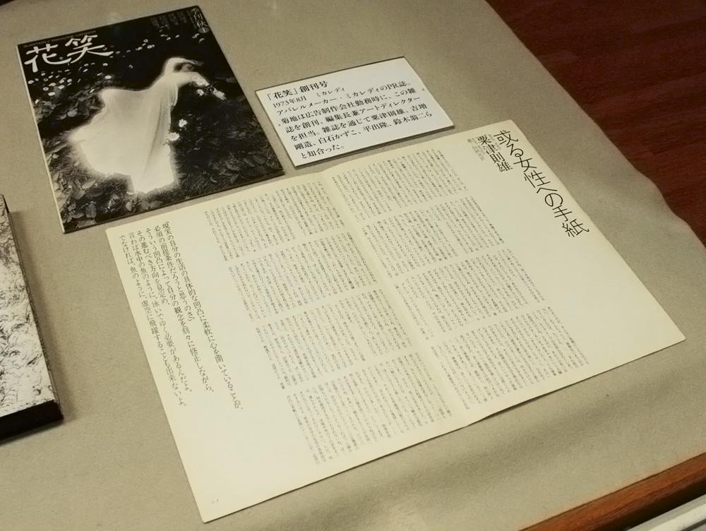 『花笑』創刊号(ミカレディ、1973年)