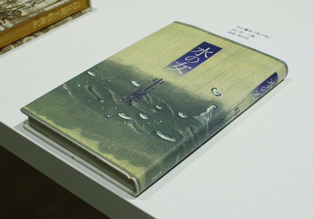中上健次『水の女』(作品社、1979年)