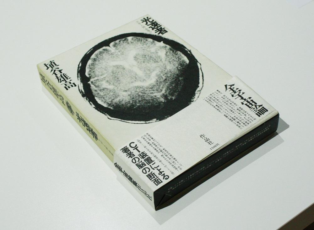 埴谷雄高『光速者 ―宇宙・人間・想像力』(作品社、1979年)