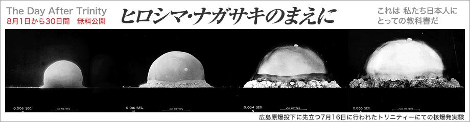 hiroshimanagasaki_banner