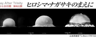 hiroshimanagasaki_banner_e