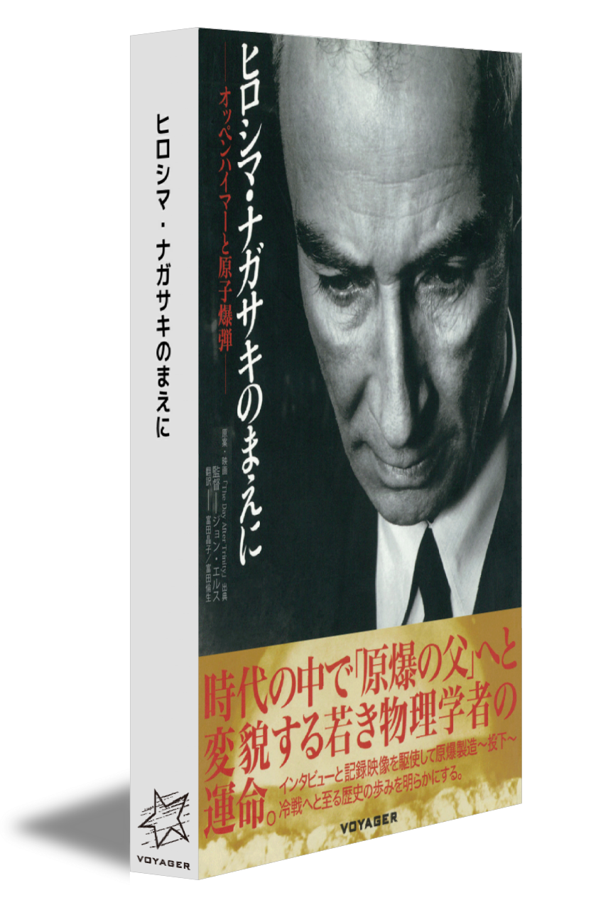 hiroshimanagasaki_bookimage