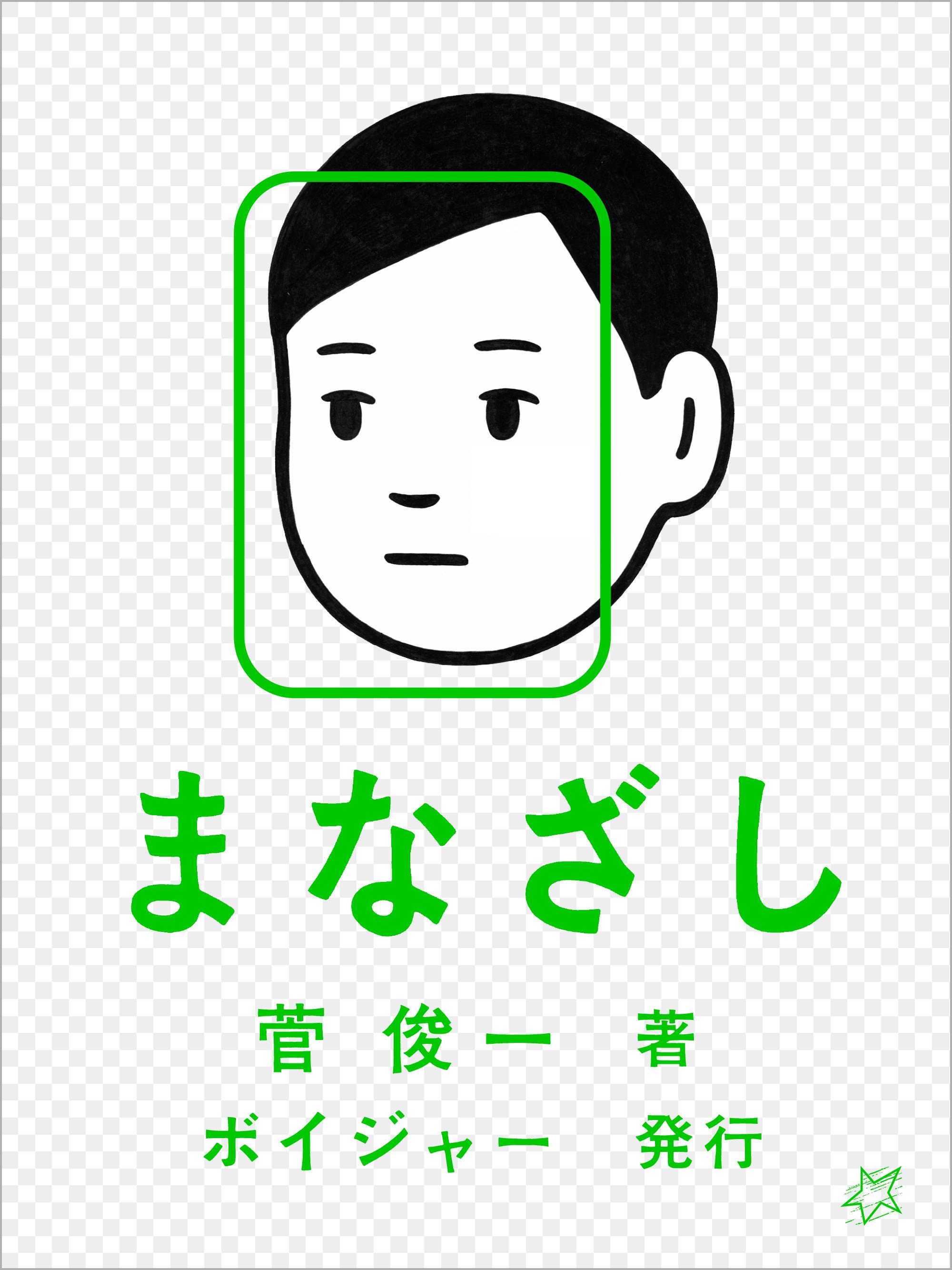 manazashi_cover_2667x2000