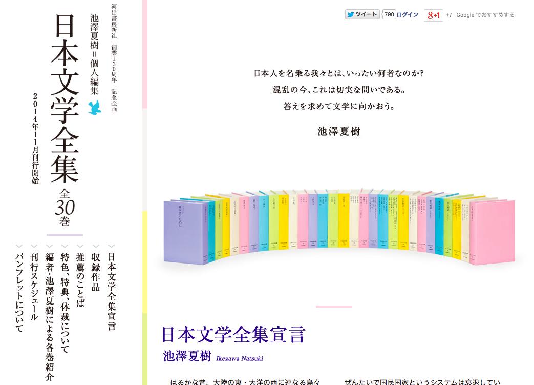 河出書房新社『池澤夏樹=個人編集 日本文学全集』特設ページより