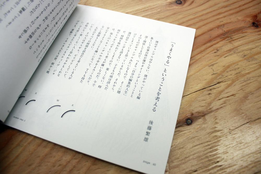 『歩きながら考える』Step5 巻末の後藤繁雄氏のコラムのページより