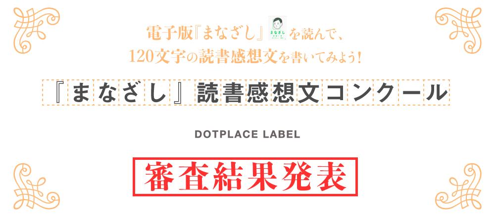 dokusho_kekka