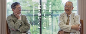 ikezawa_interview