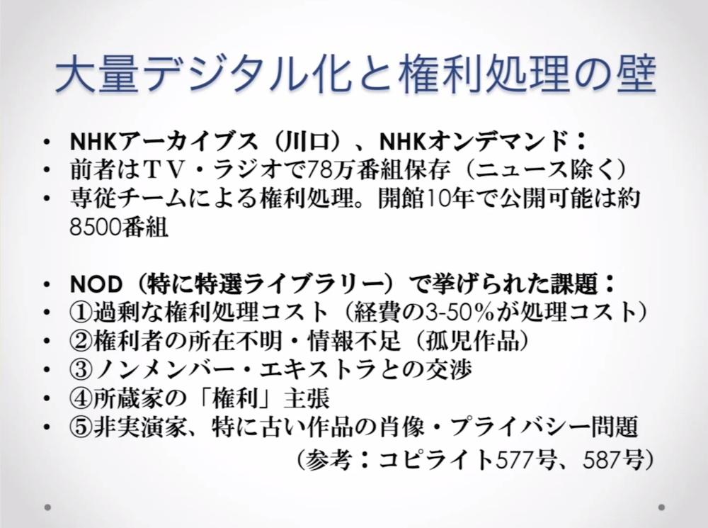 08_NHK