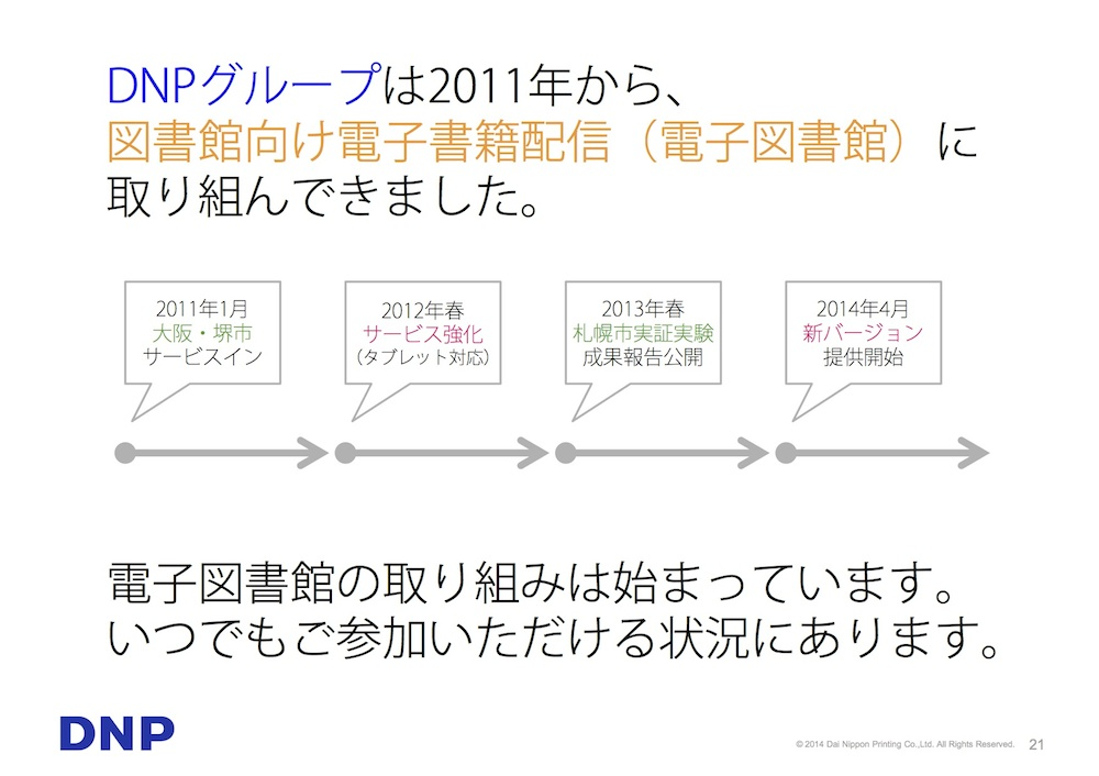 140703_DNP_hanada10