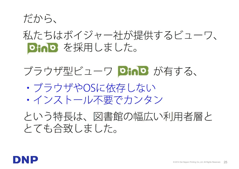 140703_DNP_hanada12