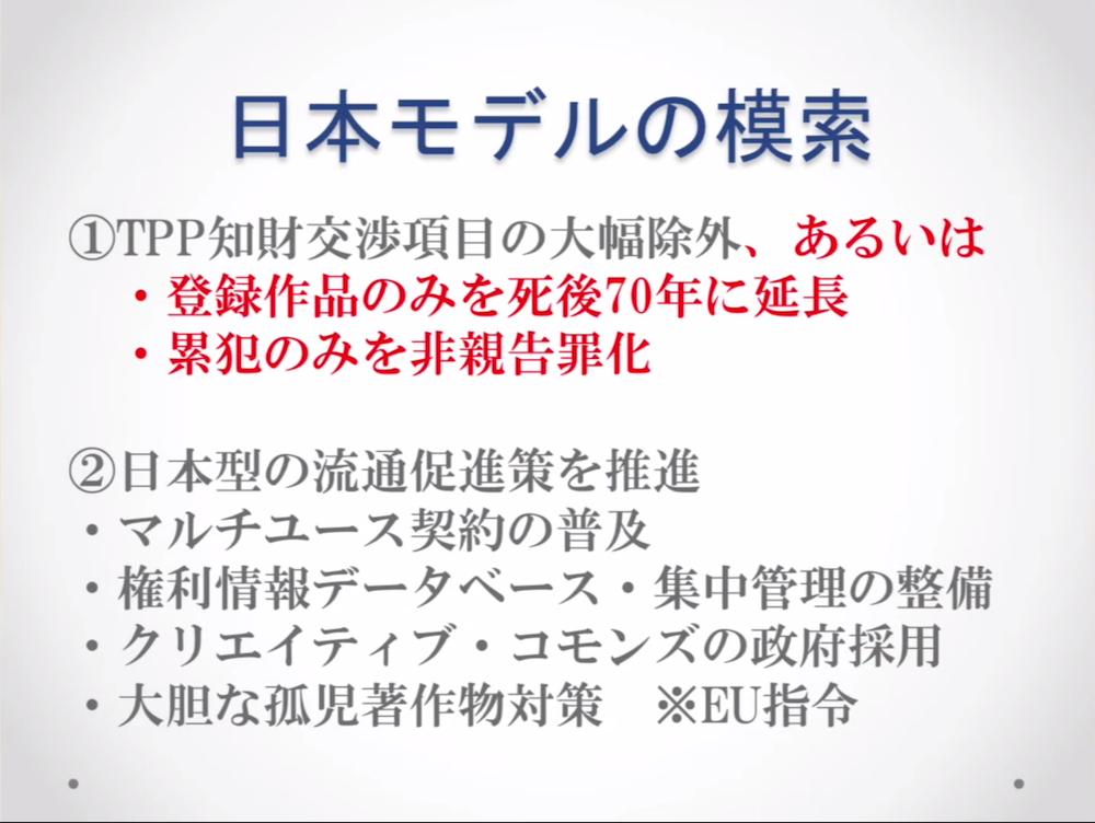20_JapanModel