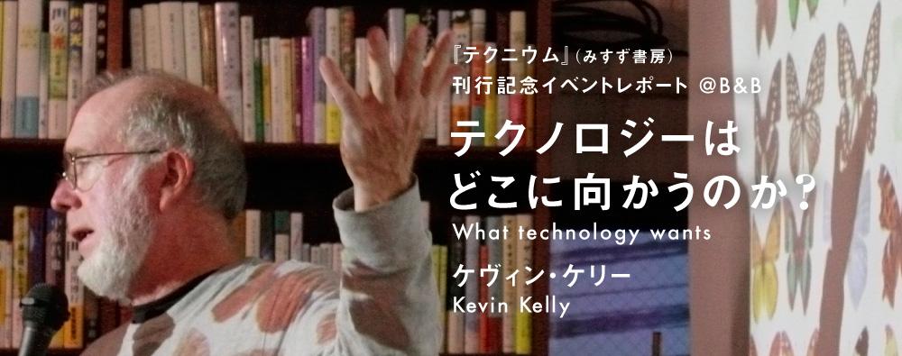 ケヴィン・ケリー「テクノロジーはどこに向かうのか?」