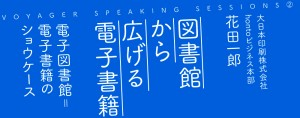 voyager_speaking_session_hanada
